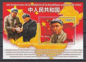 Gabon, 2009 issue. China`s 60th Anniversary s/sheet.