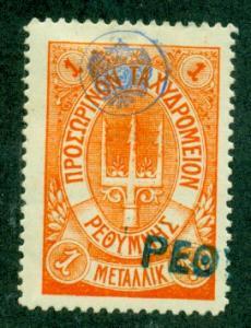 Crete #14  Mint H  Scott $165.00