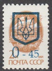 Ukraine Local L14 MNH  (K1141)