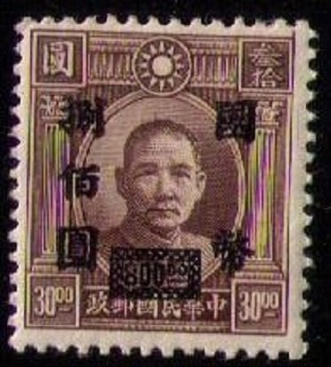 China Sc #690 MH $800 on a $30 Surcharge VF