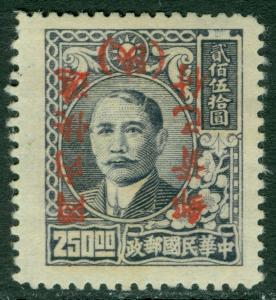 CHINA-SHENSI PROVINCE : 1949. Scott #E1 INVERTED SURCHARGE. VF, MNGAI VERY RARE