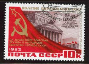 Russia Scott 5091 Used stamp