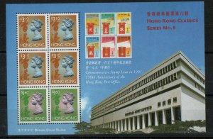 Hong Kong Scott 605! Anniversary of the Post Office! MNH!