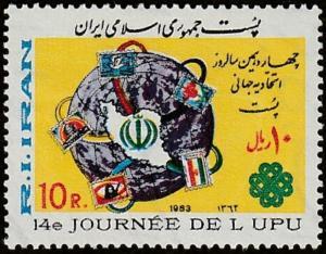 Persian stamp, Scott# 2138, used, 10r, UPU DAY, yellow stamp, big, #2138