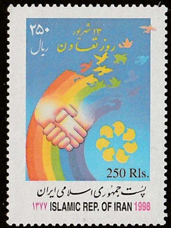 Persian Stamp, Scott# 2748, MNH, Union day, colors, birds, hands, 250Rls,