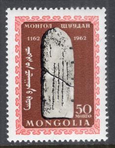 Mongolia 306 MNH VF