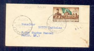 EGYPT- 1946 Evacuation of Cairo Citadel FDC
