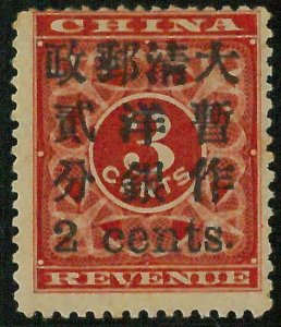 BK0656D - Imperial CHINA - STAMP - MICHEL  # 30  ---    MINT HINGED MH
