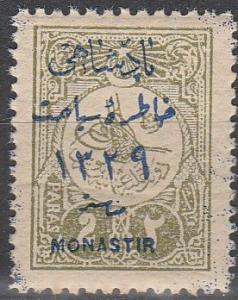 Turkey #P81 Fine Unused CV $3.00  (V3094)