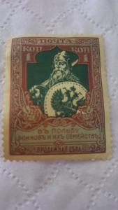 Russian empire 1915 commemorative stamp