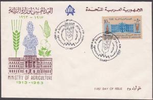 EGYPT UAR 1963 Ministry of Agriculture commem FDC............................219