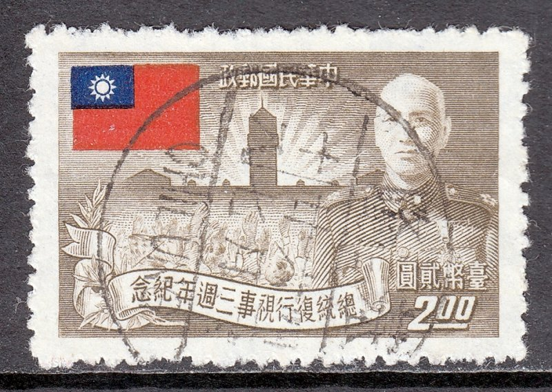 China (Taiwan) - Scott #1068 - Used - Perf faults, light crease - SCV $6.50