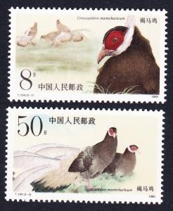 PR China Sc#2196-2197 Brown-eared Pheasant MNH