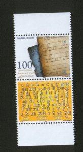 KOSOVO-MNH- SET-100 ANN. OF ALPHABET-2008.