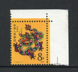 PRC. #2131. T124. 1988 8f Year of the Dragon, NEVER HINGED