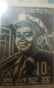 O) 1956 KOREA, ORIGINAL ARTWORK DESIGN, LABOR LAW 10TH ANNIVERSARY, SCOTT A 74,