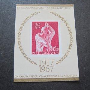 Yugoslavia 1967 Sc 891 MNH