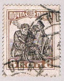 Russia 378 Used Worker and Sailor 1927 (R1106)