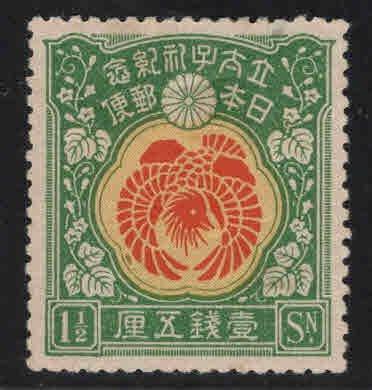 JAPAN Scott 152 MH* Mandarin Duck stamp perf tip thin see back scan