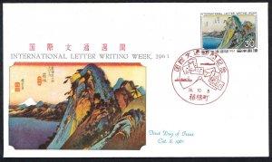 JAPAN SC#735 Letter Writing Week Hakone Painting art (1961) FDC (C)