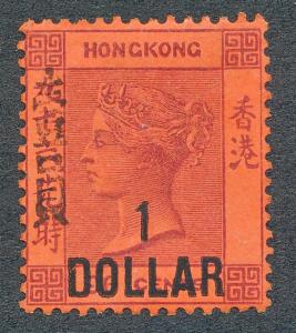 HONG KONG 63 MINT LH, $1 on 96c OVERPRINT, VICTORIA,