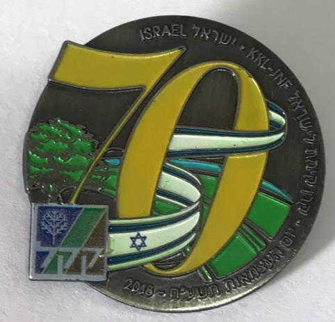 ISRAEL 2018 KKL JNF 70th ANNIVERSARY OF INDEPENDENCE METAL LAPEL PIN
