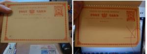 North Borneo 1c PSC double card unused P1 (79beh)