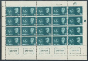 ISRAEL  ROTHSCHILD SCOTT#90  COMPLETE  SHEET  MINT NEVER HINGED