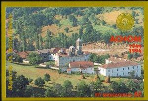 MACEDONIA 31 MNH IMPERF SHEET ACV $4.00 BIN $2.75 PLACE