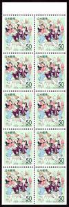 Japan #Z152a  mnh-pane - 1994 Awadori Dance - (Tokushima Pref) - pane