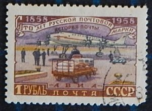 1 Rub, 100 years of the Russian postmark, USSR, (2603-Т)