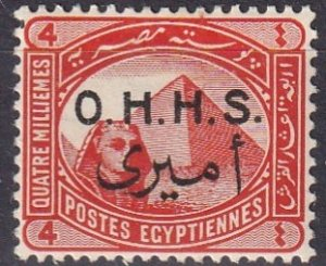 Egypt #O15 F-VF Unused  CV $11.00  (Z5214)