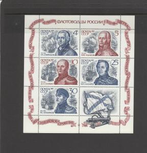 RUSSIA 5623 SOUVENIR SHEET MNH 2019 SCOTT CATALOGUE VALUE $5.00