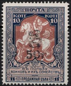 Armenia 1915-1919 263 Set H