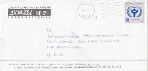 Kuwait 150f International Literary Year 1992 Safat Airmail to Scranton, Penn....