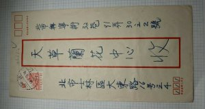 China ROC Taiwan Red Box Letter Shihlin 1982 Used Sc# 1541