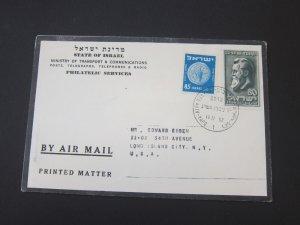 Israel 1952 Sc 61 set FDC