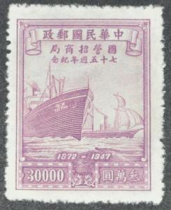 DYNAMITE Stamps: China Scott #801 – MNH