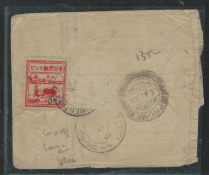 BURMA JAPANESE OCCUPATION (P2508B) COW SURCH 5C ON COVER MISSING STAMP