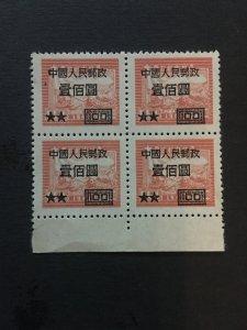 China stamp BLOCK, MNH, liberated area, Genuine, List 1475