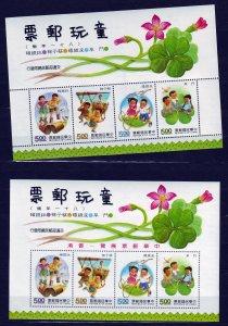 Z608 JLstamps 1992 taiwan china s/s mnh #2843a-b childrens toys