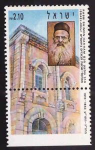 ISRAEL Scott 1087 MNH** 1991 stamp with tab