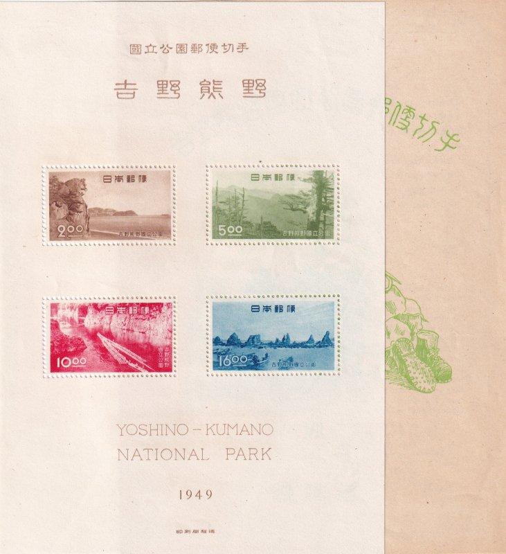 Japan: Yoshino-Kumano National Park, S/S W/Folder, Sc #453a,NGAI (41185)