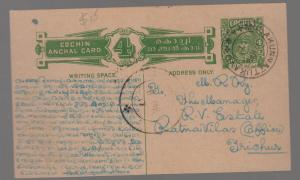 1917 Cochin Anchal India postcard cover
