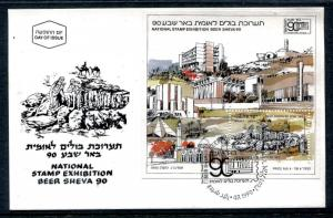 Israel 1067, Maxi card, Beer Sheva '90 Stamp Exhibition, Bale MS.43, 1990