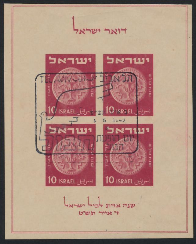 Israel 16 used -  Coins on Stamp