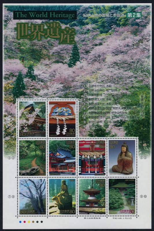 Japan 2982 MNH Kii Mountains World Heritage Site, Art, Temples, Trees