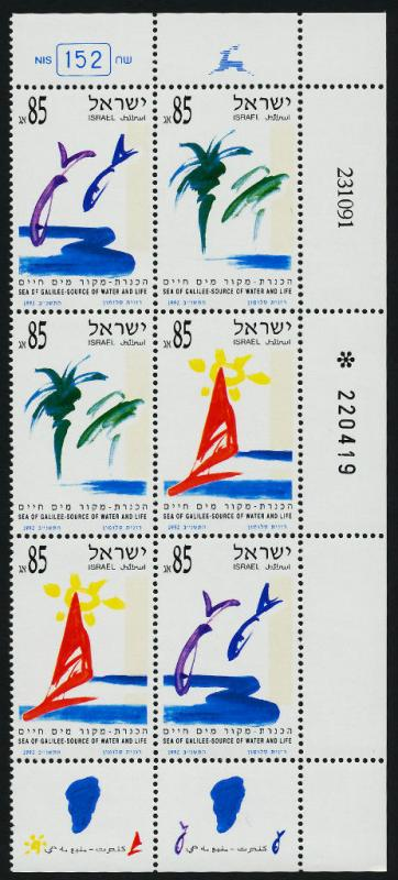 Israel 1106a Right Block MNH Art, Sea of Galilee, Fish, Trees, Yacht