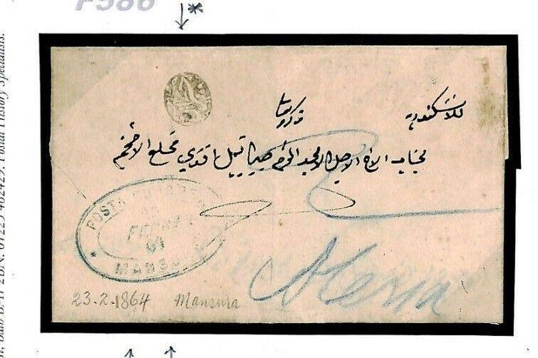F586 EGYPT Mansura Posta Europa Oval & Arabic Intaglio Mark 1864 Cover