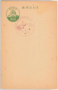 56591 -  BASEBALL - JAPAN - SPECIAL POSTMARK on  POSTAL STATIONERY CARD 1952  #2